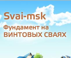 ООО «Сваи-мск»