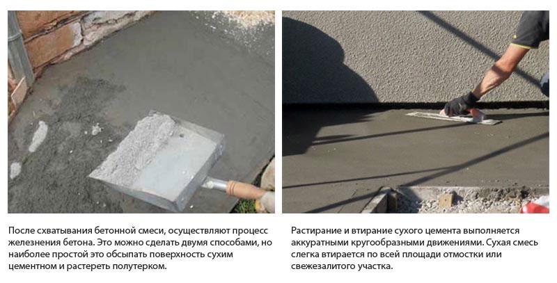 Железнение бетонной поверхности чистым цементом