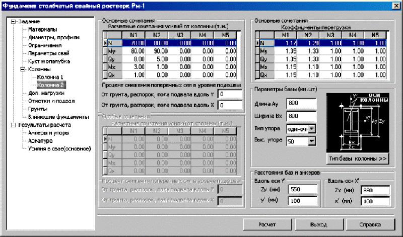 Компьютерная программа для расчета оснований сооружений