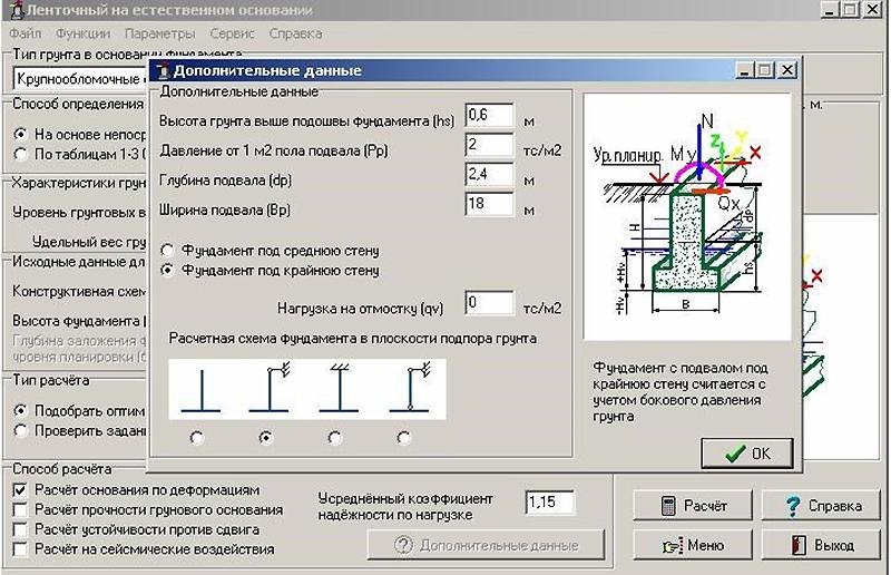 Декстопная компьютерная программа для расчета параметров фундамента