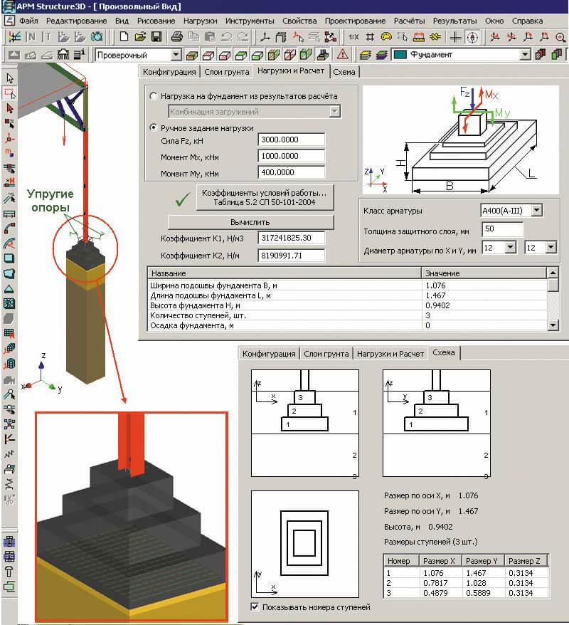 Программа-калькулятор для расчетов любых типов фундаментов